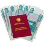 Какая минимальная пенсия в Московской области в 2019 году