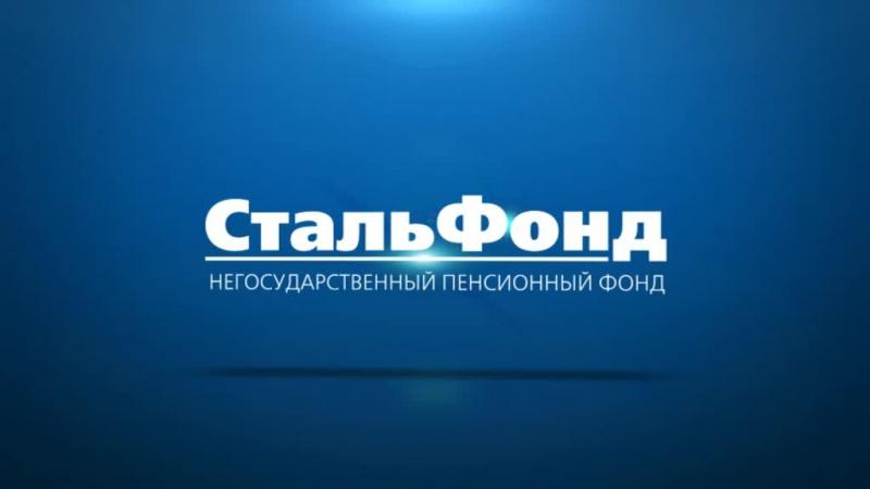 социальных сетях: стальфонд негосударственный пенсионный фонд челябинск челябинская область для пассивного