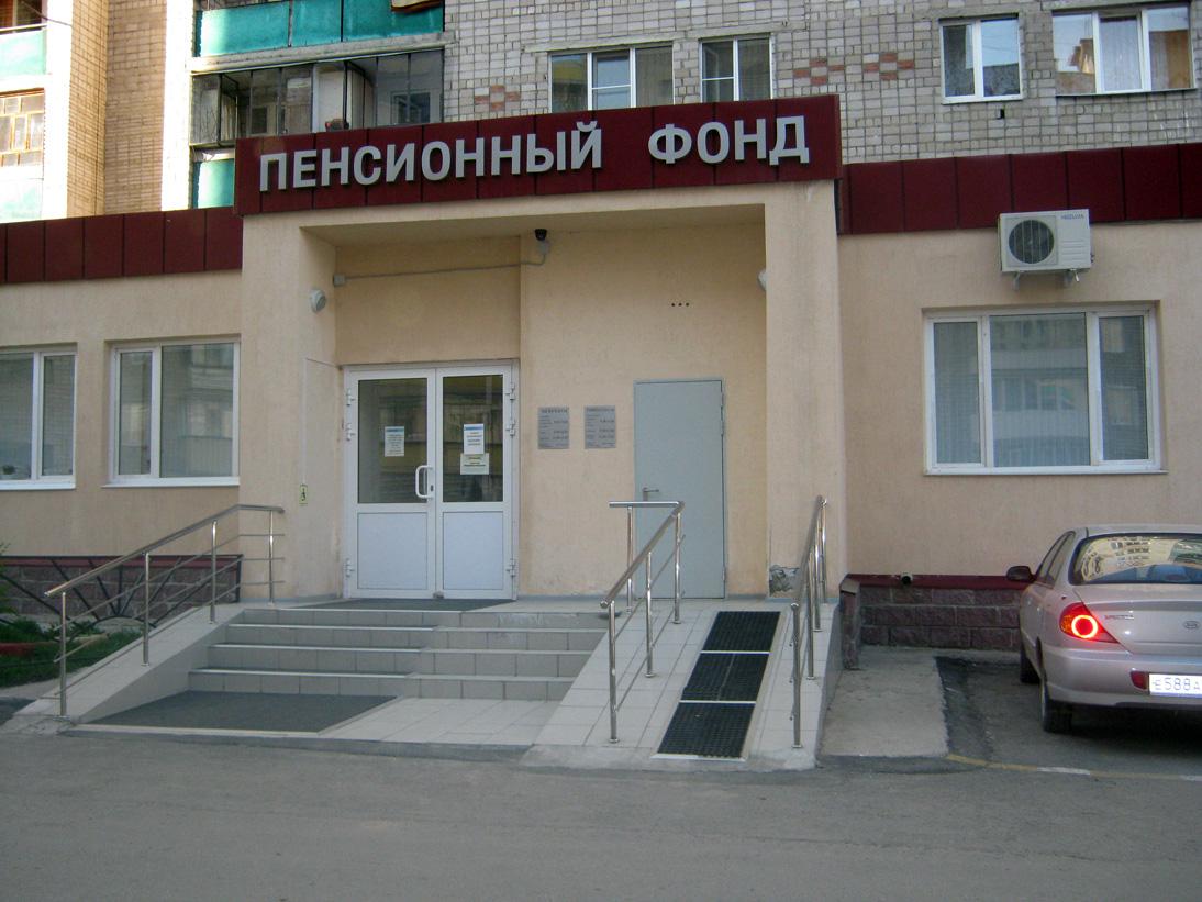 Пенсионный фонд приморский р-н