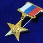 Звезда Герой России