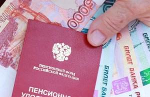Какая минимальная и средняя пенсия в Калининграде в 2018 году?