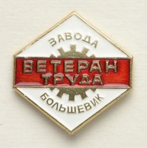 «Ветеран труда» в Московской области