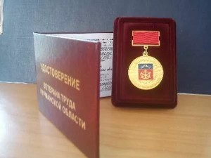 Условия получения звания «Ветеран труда» в Алтайском крае