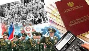 Какие льготы предоставляются для военных пенсионеров в 2017 году