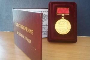 Ветеран труда» в Татарстане: как получить, оформление, льготы
