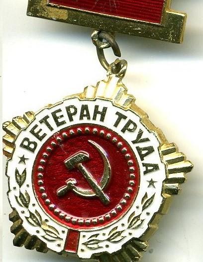 иркутская область ветеран труда ведомственные награды Среди синтетических материалов