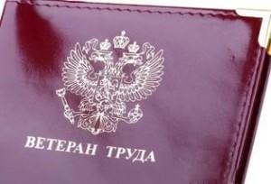 Как получить звание «Ветеран труда» Алтайского края в 2017 году и какие льготы