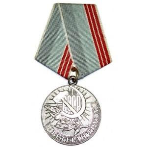«Ветеран труда»