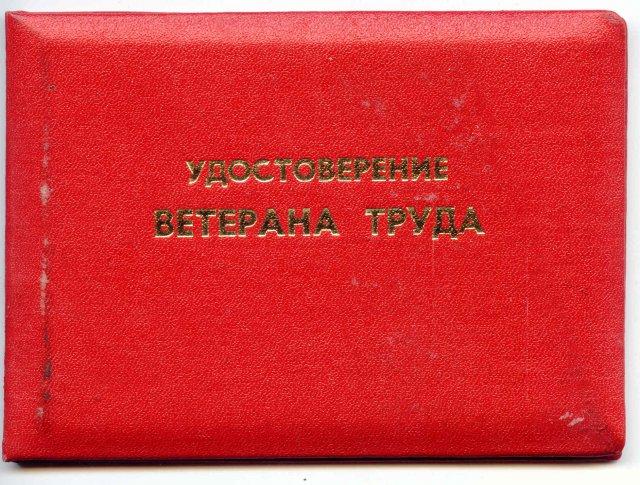 ветеран труда фото удостоверение
