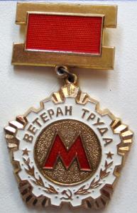 Какие льготы получает ветеран труда Ставропольского края в 2017
