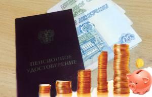 Софинансирование пенсии