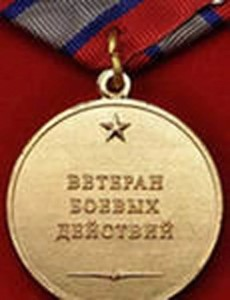 Как можно получить «Ветеран военной службы» в России