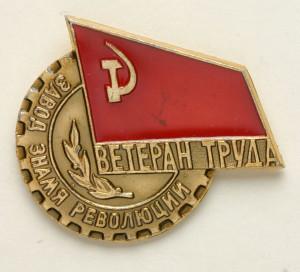 «Ветеран труда» Красноярского края