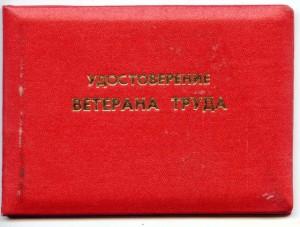 Какие документы нужны для получения звания «Ветеран труда»